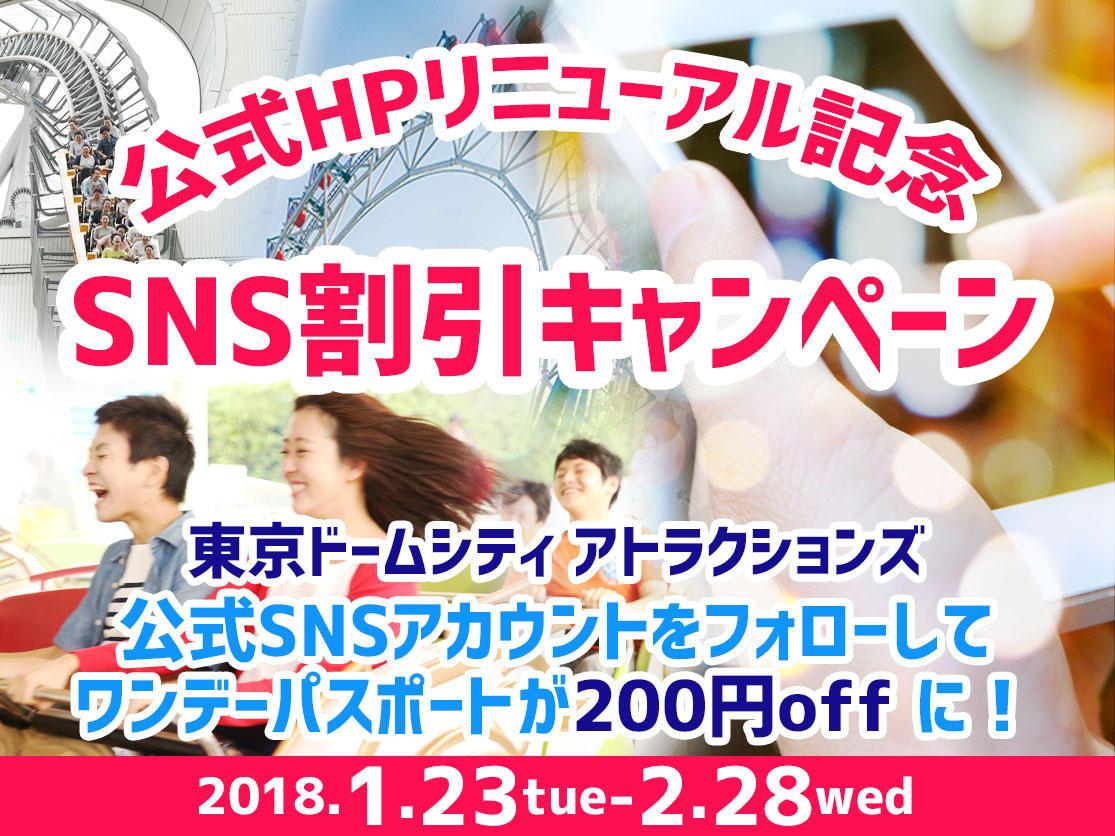 東京ドームシティ アトラクションズ公式HPがリニューアル!