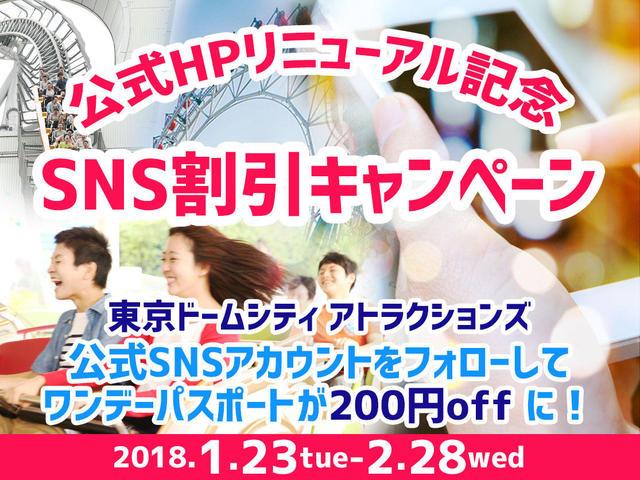 公式HPリニューアル記念「SNS割引キャンペーン」