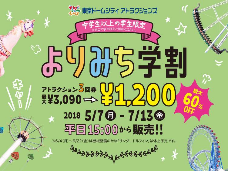【よりみち学割】5月7日(月)~平日の15時以降にアトラクション3回券+特典クーポンを1,200円で販売!