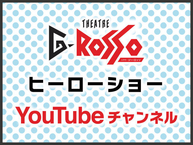 シアターGロッソ公式YouTubeチャンネル