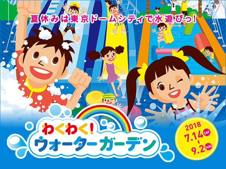 今年の夏もお子様向け水遊び広場『わくわく!ウォーターガーデン』開催決定!