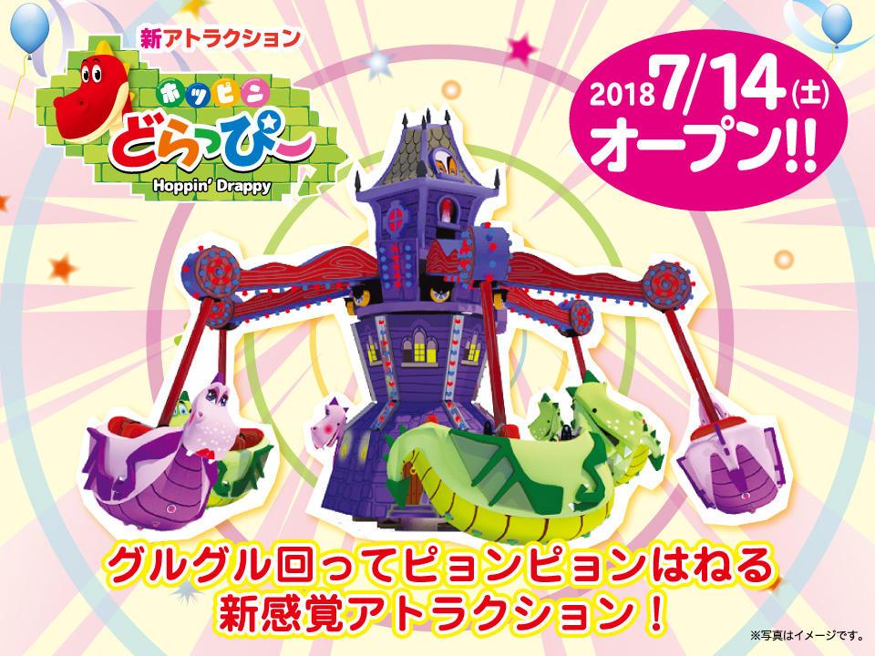 新アトラクション「ホッピンどらっぴー」7/14(土)パラシュートゾーンにオープン!!