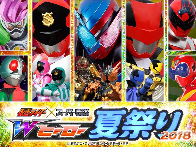 仮面ライダー × スーパー戦隊 Wヒーロー夏祭り2018開催決定!