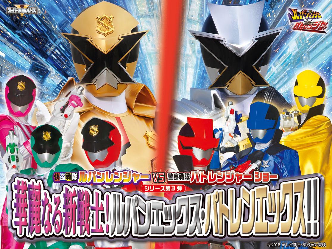 シリーズ第3弾「華麗なる新戦士!ルパンエックス・パトレンエックス!!」