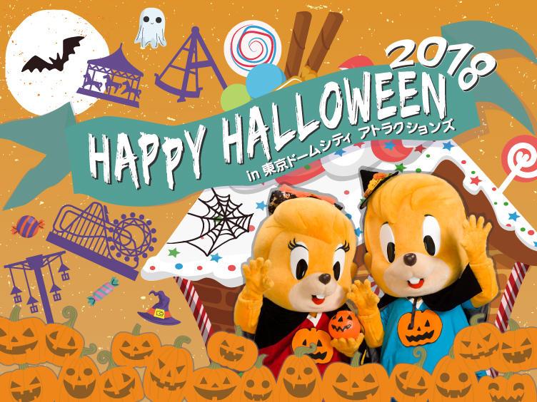 HAPPY HALLOWEEN 2018 in 東京ドームシティ アトラクションズ