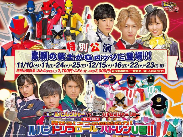 シリーズ第4弾「見せろ!2つの団結の力!ルパントリコロール・パトレンU号!!」特別公演 開催決定!