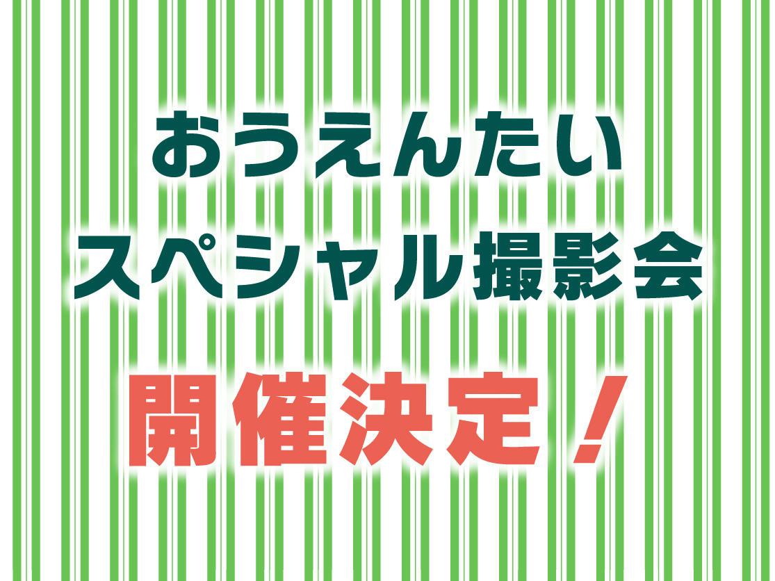 おうえんたいスペシャル撮影会を11月と12月に開催します!