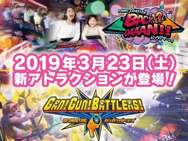 2019年3月23日(土)ジオポリスゾーンに2つの新アトラクションが登場!!