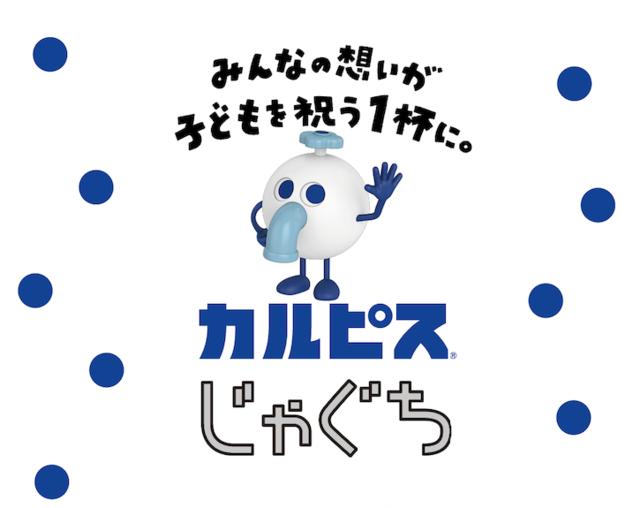 「カルピス」じゃぐちが東京ドームシティ アトラクションズにやってくる!