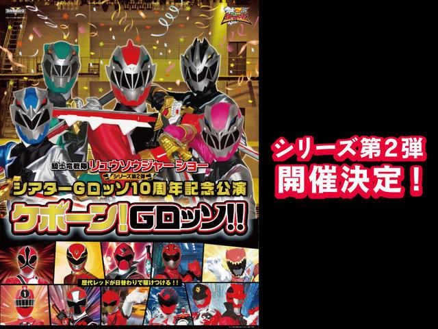 シアターGロッソ10周年記念公演 シリーズ第2弾「ケボーン!Gロッソ!!」