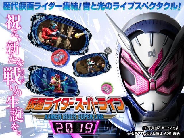 レーザー・照明・音響で演出された大迫力のライブショー「仮面ライダースーパーライブ2019」!!<br>