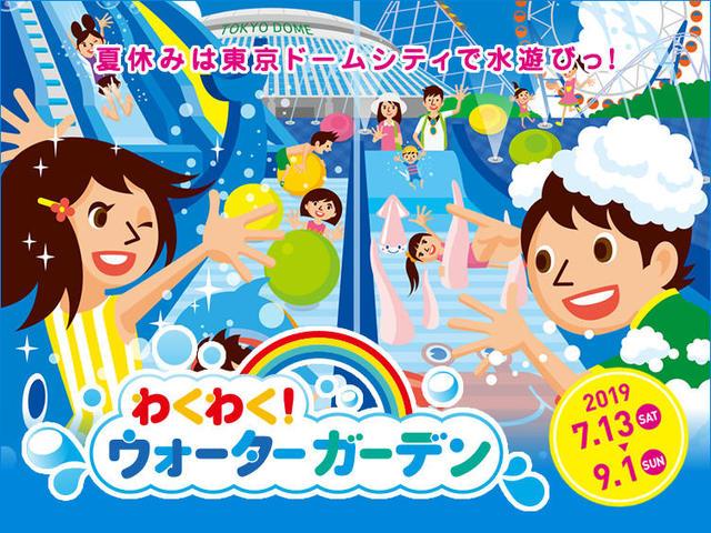 今年の夏も東京ドームシティで水遊び! 「わくわく!ウォーターガーデン」開催!