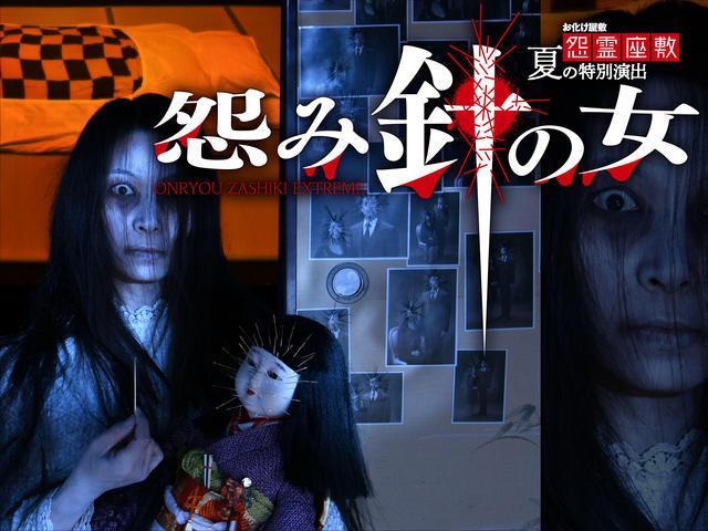 お化け屋敷「怨霊座敷」夏の特別演出 『怨み針の女』