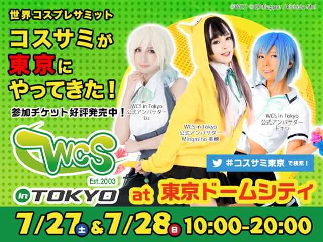 世界コスプレサミット2019 in TOKYO