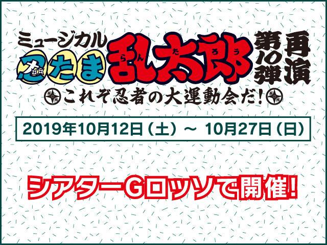 ミュージカル「忍たま乱太郎」第10弾再演~これぞ忍者の大運動会だ!~