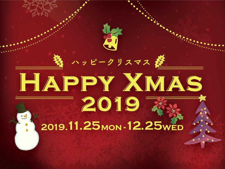 ハッピークリスマス2019 in 東京ドームシティ アトラクションズ