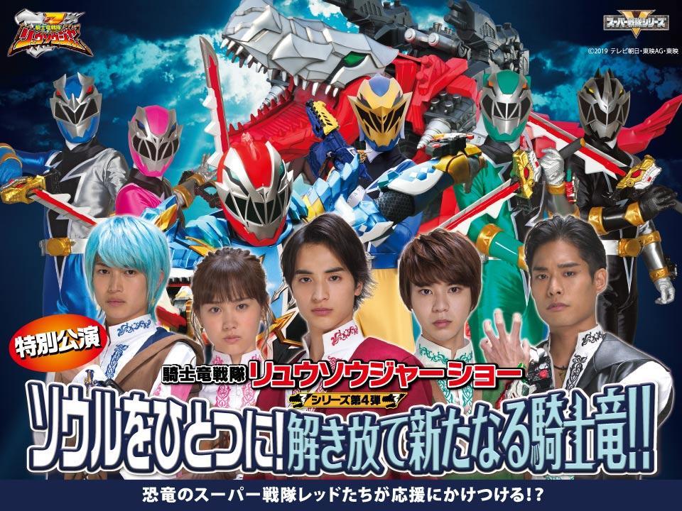 シリーズ第4弾「ソウルをひとつに!解き放て新たなる騎士竜!!」特別公演 開催決定!