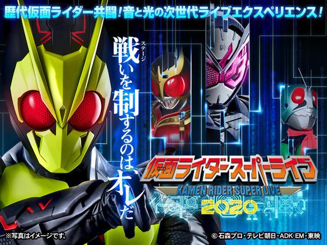 レーザー・照明・音響で演出された大迫力のライブショー「仮面ライダースーパーライブ2020」!!<br>