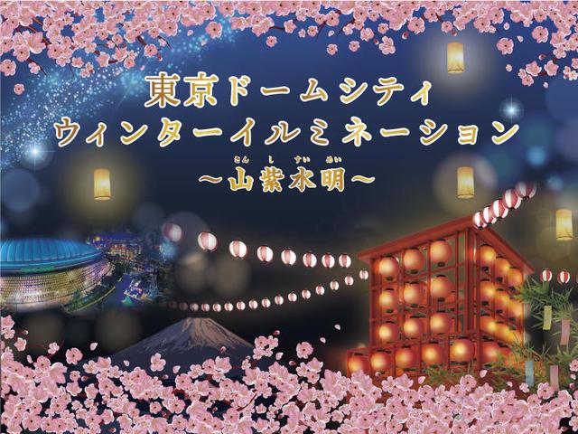 東京ドームシティ ウィンターイルミネーション~山紫水明~