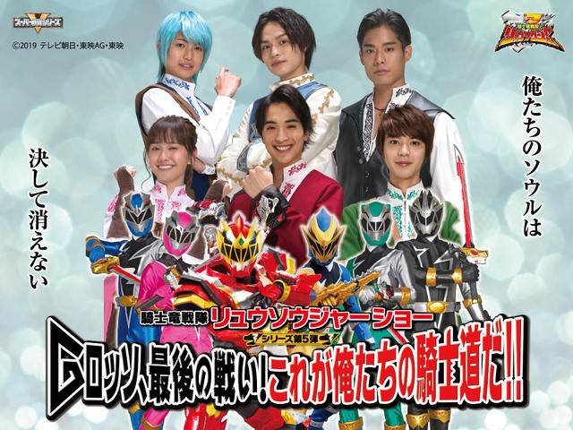 騎士竜戦隊リュウソウジャーショーシリーズ第5弾「Gロッソ、最後の戦い!これが俺たちの騎士道だ!!」