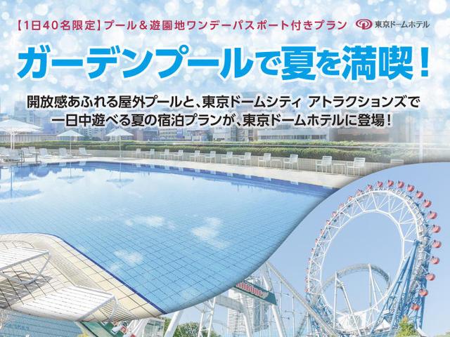 【1日40名限定】プール&遊園地ワンデーパスポート付きプラン