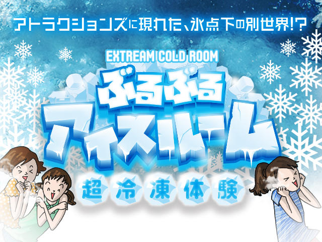 TDCAに新登場!ぶるぶるアイスルーム~超冷凍体験~
