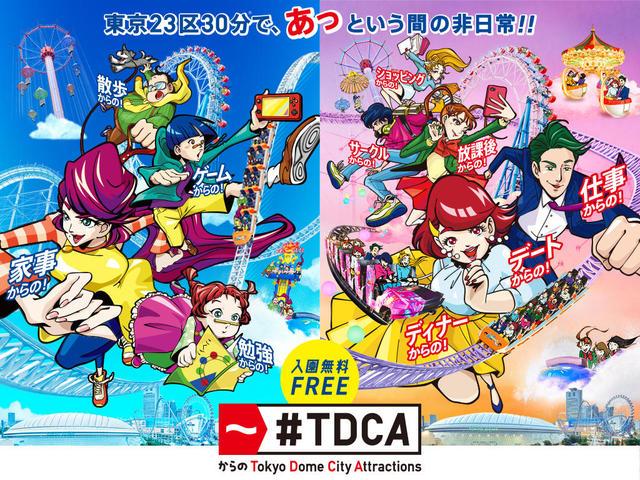東京ドームシティ アトラクションズ(TDCA)の新CM公開!