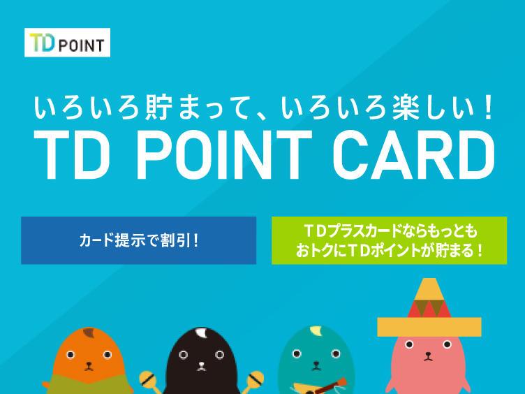TDポイントカード会員募集中!