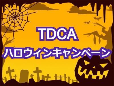 ~TDCAハロウィンキャンペーン~