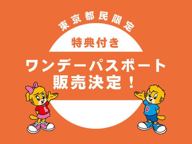 【都民限定お得チケット!】