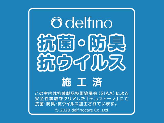 「デルフィーノ(delfino)」による空間抗菌コーティング実施について