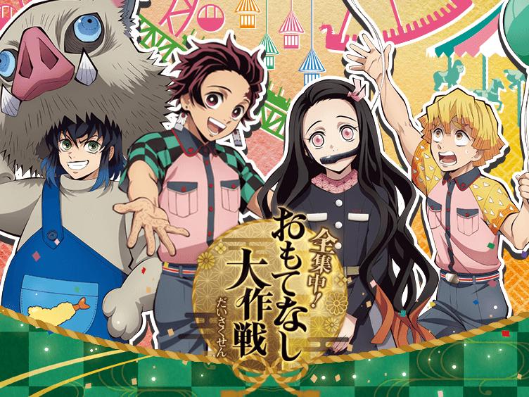 『東京ドームシティ アトラクションズ×「鬼滅の刃」~全集中!おもてなし大作戦~』開催決定!