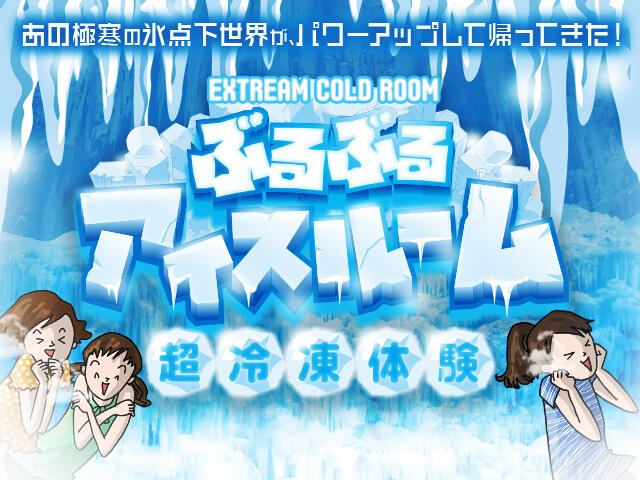 4月24日(土) 期間限定アトラクション 「ぶるぶるアイスルーム〜超冷凍体験〜」が オープン