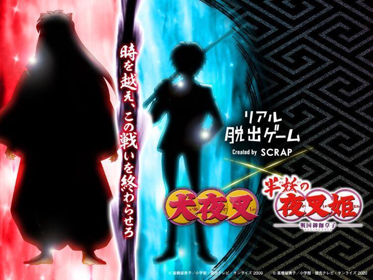 リアル脱出ゲーム×犬夜叉×半妖の夜叉姫 今夏開催決定!