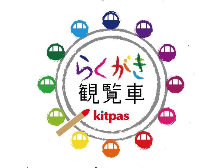 7月3日(土)より「らくがき観覧車」開催!
