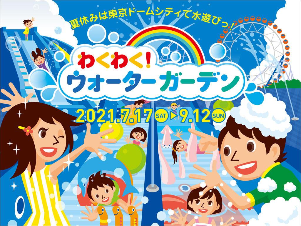 7月17日(土)より期間限定東京ドームシティに「わくわく!ウォーターガーデン」がオープン