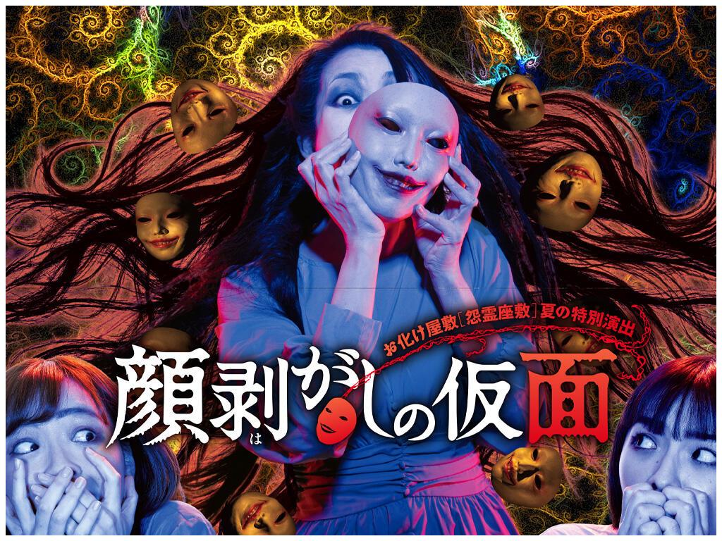 お化け屋敷「怨霊座敷」夏の特別演出『顔剥がしの仮面』開催決定!