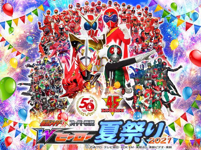 仮面ライダー×スーパー戦隊 Wヒーロー夏祭り2021