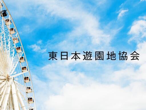 東日本遊園地協会