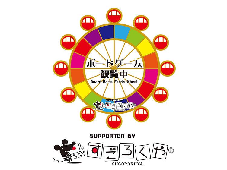 「ボードゲーム観覧車」開催!