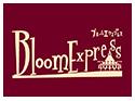 ブルームエクスプレス