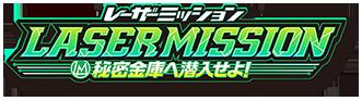 レーザーミッション ~秘密金庫へ潜入せよ!~