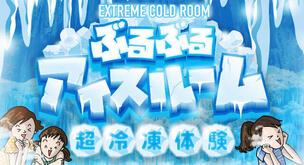 ぶるぶるアイスルーム 〜超冷凍体験〜