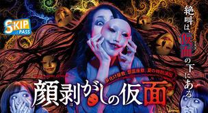 お化け屋敷「怨霊座敷」夏の特別演出『顔剥がしの仮面』
