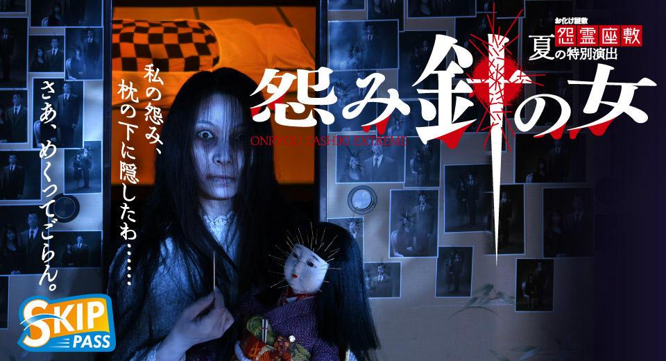 お化け屋敷「怨霊座敷」夏の特別演出『怨み針の女』