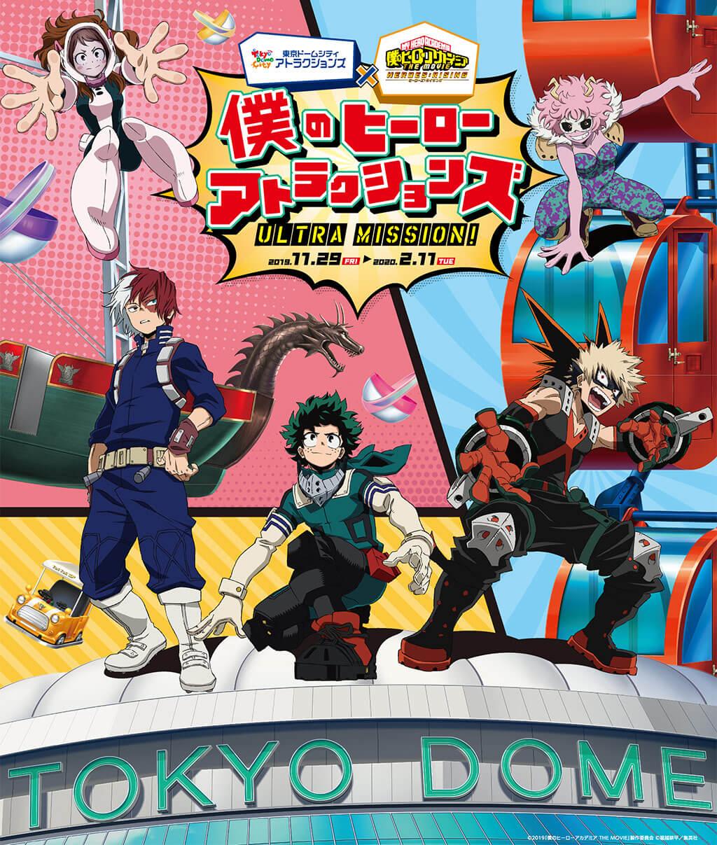 東京ドームシティ アトラクションズ×僕のヒーローアカデミアThe Movie HEROES RISING 「僕のヒーローアトラクションズ ULTRA MISSION!」